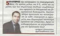 FILELEFTHEROS-24-AUG-2015-th